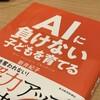 新井紀子著『AIに負けない子供を育てる』:読解力を鍛える必要がある大人も多いはずだ