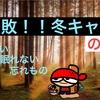 失敗だらけ!?【キャンプ旅物語】|八千代グリーンビレッジ憩遊館【茨城県】
