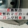 【体験談】マイカーの突然のパンク!危機を乗り切った対処法