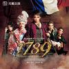 宝塚版『1789−バスティーユの恋人たち−』を観ました(東宝版と比較した感想など)