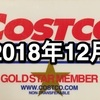 コストコ家電がお買い得! コストコおすすめ家電商品をご紹介致します。 2018年12月版