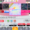 メインコミュ18話「ひろがる気持ち☆」(ココロエクササイズ解禁)