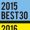 2016年の前に!私的映画ランキング2015ベスト30を振り返り!洋画邦画共におすすめ作品ばかり!