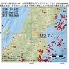 2016年11月08日 22時27分 山形県置賜地方でM2.7の地震