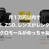 月1万円以内でニコンZ5、Z50、レンズがレンタルできるエアクロモールがめっちゃお得!