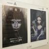 2019年6月14日(金)/ヴァニラ画廊/Artglorieux