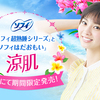 ソフィはだおもい TVCM:新川優愛