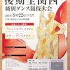 『後期全関西級別ダンス競技大会』は9月22日です!
