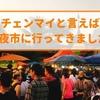 タイ・チェンマイと言えば夜市は外せない!チェンマイの3大ナイトマーケット体験談