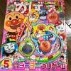 【幼児雑誌】めばえ5月号と児童発達支援の朝