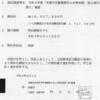 京都市保健所 受動喫煙対策の業務委託費1億円超(令和元~2年度)