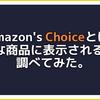 Amazon's Choice(アマゾンズチョイス)とは?どんな商品に表示されるのか調べてみた。
