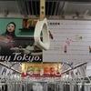 Find my Tokyo.T03東西線高田馬場Takadanobabaで、アジアの深みにハマっちゃいました。