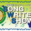 音楽制作コミュニティイベント「ソングライトショーVol.26」 レポート