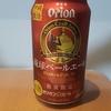 かなり苦い オリオンビール 琉球ペールエール
