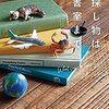 【王様のブランチ・BOOK】お探し物は図書室まで:青山美智子/インタビュー(2020年11月14日 )