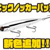 【テッケル】3フックのロングペンシルベイト「キックノッカーパップ」に新色追加!