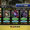 level.179【自然系15%UP】第93回闘技場ランキングバトル3日目