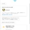 Cortana が復活しました!