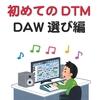 DAW、音楽知識がない初心者でもわかるDTMの始め方