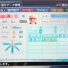 137.オリジナル選手 二浦泰輔選手 (パワプロ2018)