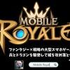 ファンタジー×戦略の大型スマホゲーム『Mobile Royale』を見逃すな!部隊とドラゴンを駆使して敵の城を攻め落とせ