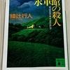 【書籍レビュー】【ネタバレ有】「雰囲気抜群」水車館の殺人