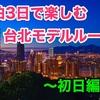 【台湾旅行】2泊3日で全力で台北を楽しむモデルルートを徹底紹介!〜初日編〜