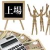 東証一部上場企業はそんなに偉いのかーー市場改革は急務