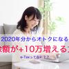 個人事業主控除額が+10万円に!! e-Taxによる電子申告のススメ! 【確定申告シリーズ】