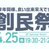 VRやアプリから個展まで!第6回 創民祭開催