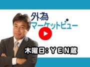 ドル円小動きの中でも堅調推移 2020/4/9(木)YEN蔵