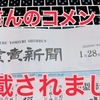 読売新聞の夕刊に源さんのコメントが掲載されました【1月28日(火)】