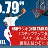 第79回収録 NBAラジオ「ステップアップ会議」リスナーさんと距離を詰めるには?