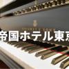 【ホテル御三家】憧れの帝国ホテル東京ステイ② 食事・館内施設編