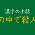 漢字の中で殺人事件