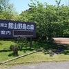 「館山野鳥の森を歩いてみた!」:さよなら!、田舎暮らしシリーズ 6、館山野鳥の森
