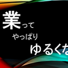 【2020年1月上旬】複業マンのリアルな日常(ただの日記)Vol11