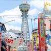 関西!大阪・淡路島が世界の中心!?スピリチュアル