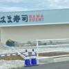 袋井の駅の近くに、はま寿司ができるらしい。オープンはいつ頃!?