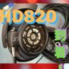 ゼンハイザー「HD820」+ TEAC「UD-505」で最後の挑戦【Part2】〜到着編〜
