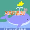 Crypto.com、ウォレット&カードアプリにリップル(XRP)を追加