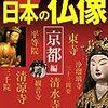 「週刊 原寸大 日本の仏像」 その三
