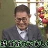 志村友達 第27回 放送日(2020/11/10) コントまとめ 加藤茶が語ったドリフがコントで金だらいを使う理由とは?