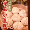 【オススメ5店】川口・西川口・蕨(埼玉)にある飲茶が人気のお店
