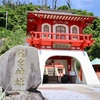 乙姫様の「龍宮神社」(鹿児島・開聞岳周辺その4)