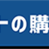 【ガンバるウォーク】素敵な店舗さんのご紹介!【次回は4月7日(金)!】
