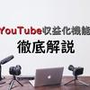 YouTubeの収益化機能の種類と要件を徹底解説!収益の目安は?