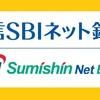 【手数料0!】仮想通貨の投資に住信SBIネット銀行をお勧めする理由を解説
