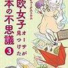 オーサ・イェークストロム先生『北欧女子オーサが見つけた日本の不思議』3巻 KADOKAWA / メディアファクトリー 感想。